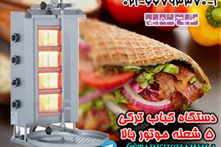 فروش دستگاه کباب ترکی 5 شعله
