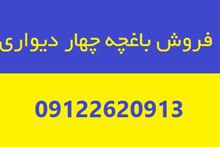 فروش 1000متر باغچه چهار دیواری تهراندشت سرخاب - 1