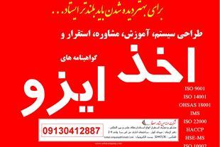 اخذ گواهینامه ایزو در کرمان