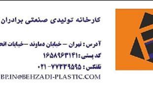 مشاوره ، ساخت قالب و خدمات تزریق پلاستیک تا 750گرم