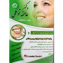 مطب دندانپزشکی دکتر عاطفه توکلی - 1