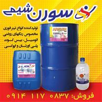 پخش رنگ ابراهیمی- ایران سیلفیکس- سورن شیمی