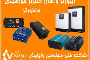 فروش شارژر کنترلر ، اینورتر ، سانورتر خورشیدی