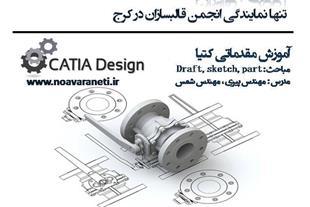 آموزش طراحی صنعتی _ نقشه کشی صنعتی