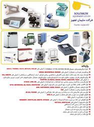 تجهیزات آزمایشگاهی ، لوازم آزمایشگاهی - 1