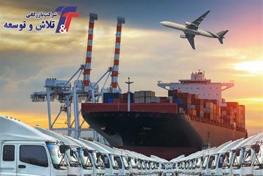 واردات، صادرات ، حمل و نقل و ترخیص کالا - 1