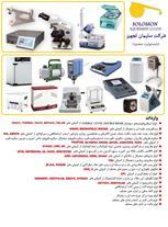 تجهیزات آزمایشگاهی ، لوازم آزمایشگاهی