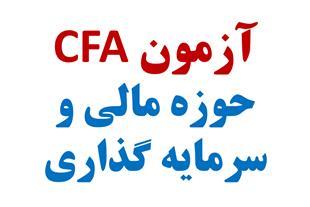 آزمون CFA در حوزه مالی و سرمایه گذاری