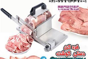 خرد کن گوشت دستی