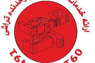 کلیه خدمات فرزکاری با CNC