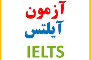 آزمون آیلتس IELTS