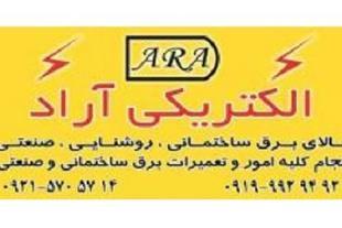 امداد برق شهرک غرب و سعادت آباد