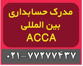 مدرک حسابداری بین المللی ACCA