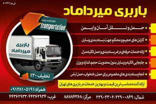 حمل اثاثیه منزل فوری به تمام نقاط تهران و شهرستان