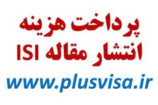 پرداخت هزینه انتشار مقاله ISI