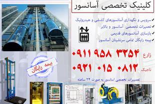 تعمیرات تخصصی آسانسور و سرویس نگهداری