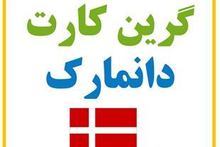 گرین کارت دانمارک