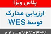 ارزیابی مدارک توسط WES