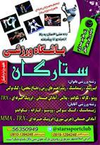 باشگاه ورزشی در اسلامشهر