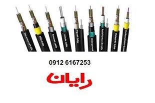 تجهیزات فیبر نوری -  کابل های فیبرنوری