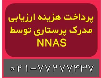 پرداخت هزینه ارزیابی مدرک پرستاری توسط NNAS