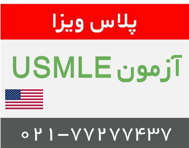 آزمون USMLE