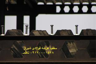 سقف عرشه فولادی در شیراز