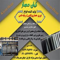 تولید توری حصاری (فنس) و پایه فنس در اصفهان