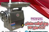 چرخ گوشت صنعتی CGT