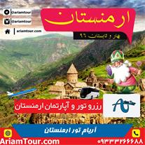 تور ارمنستان هوایی و زمینی ارمنستان