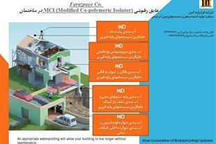 عایق رطوبتی ساختمان MCI