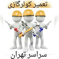 تعمیر کولرگازی - 1