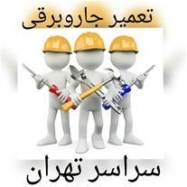 تعمیر و سرویس جاروبرقی