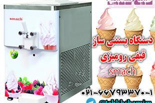دستگاه بستنی ساز رومیزی smach