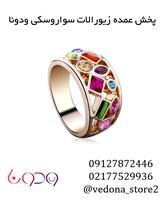 فروش عمده انگشتر سواروسکی توسط پخش ودونا