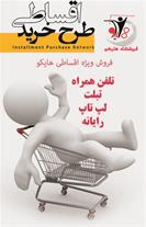فروش اقساطی موبایل در کرمان
