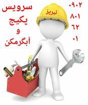 تعمیر پکیج دیواری ( سرویس مجاز در تبریز)