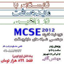 کمپ نیمه فشرده تابستانی دوره MCSE 2012
