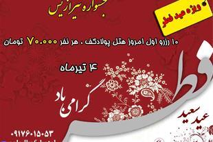 جشنواره تیرازیس ویژه عید فطر - 1
