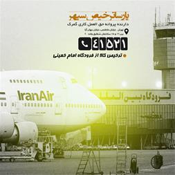 ترخیص کالا از فرودگاه امام خمینی - 1