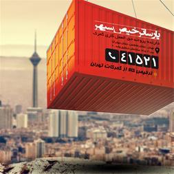 ترخیص کالا از گمرکات تهران - 1
