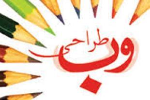 آموزش طراحی وب در تبریز _ CMS