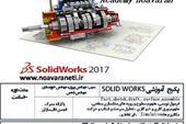 پکیج آموزشی solidworks