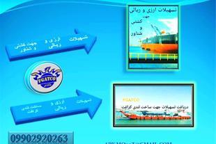 اخذ تسهیلات انواع شناور ,کشتی و لندی کرافت - 1