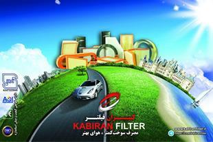فروش فیلتر هوای خودرو ، کبیران فیلتر - 1