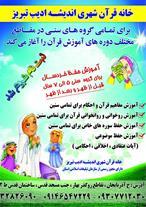 موسسه فرهنگی هنری قرآنی اندیشه ادیب تبریز
