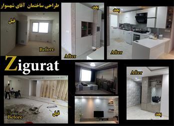 طراحی داخلی و بازسازی دکوراسیون داخلی زیگورات - 1