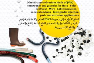 تولید کننده گرانول PVC و محصولات پلاستیک