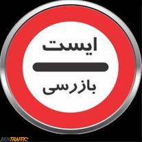 تجهیزات ترافیکی - تابلو دایره قطر 75