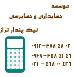 انجام کلیه امور حسابداری و حسابرسی - 1